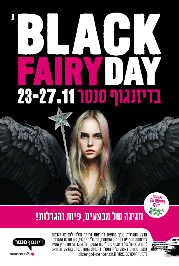 Black FAIRYday בדיזנגוף סנטר: