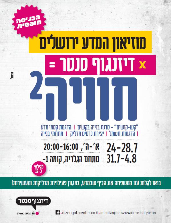מוזיאון המדע ירושלים מגיע לסנטר