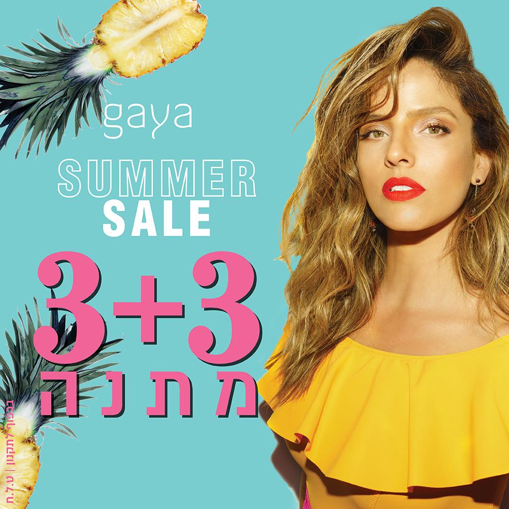 """חגיגת קיץ ב""""גאיה"""""""