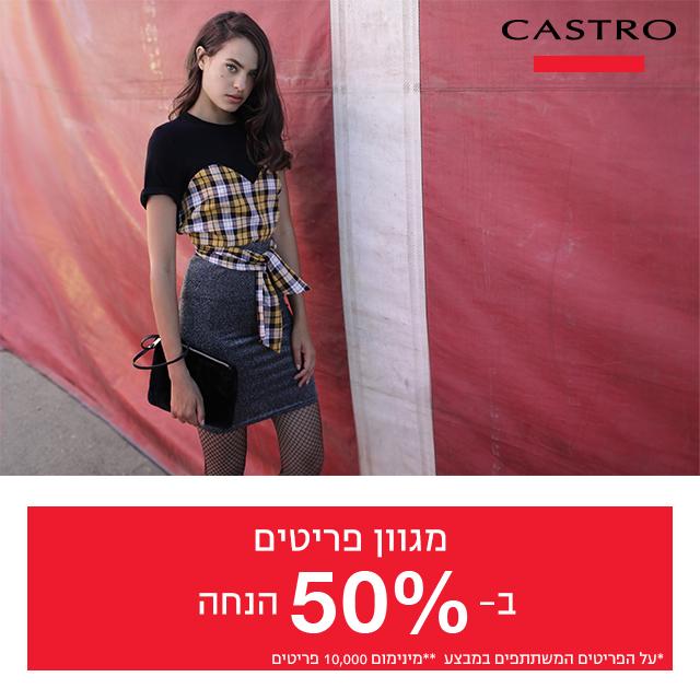 קסטרו ב - 50% הנחה!