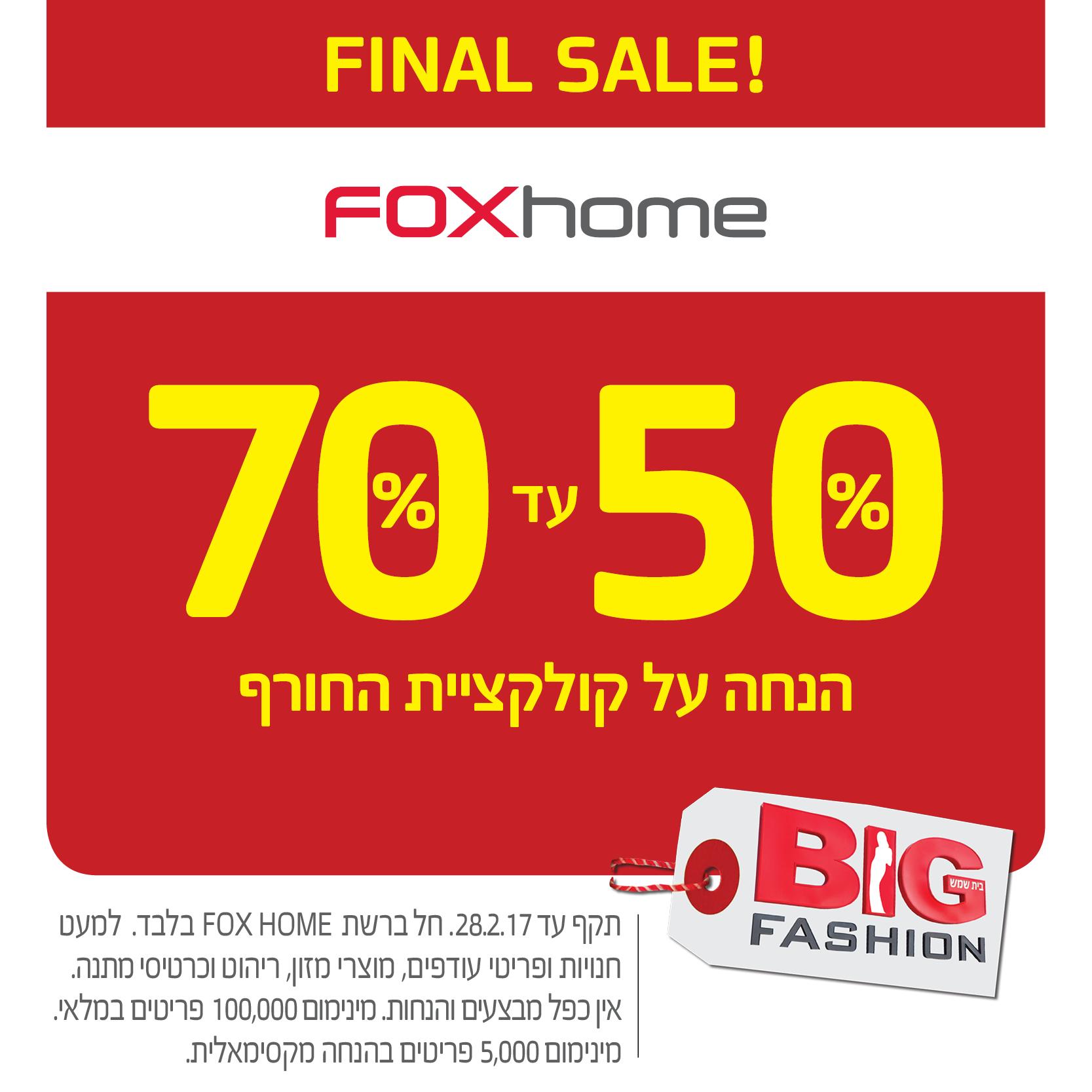 fox home ב- final sale!