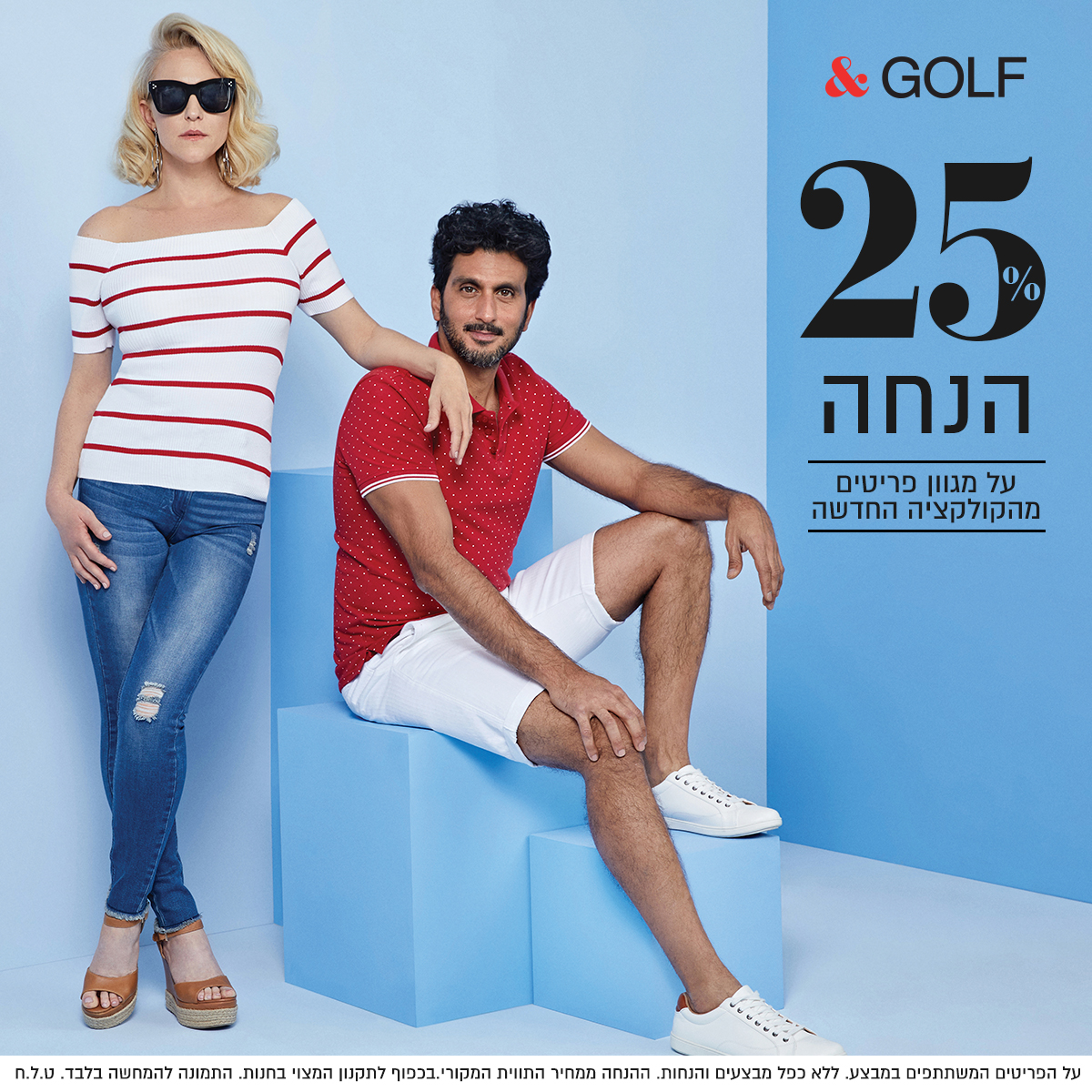 כוננות קיץ בגולף!