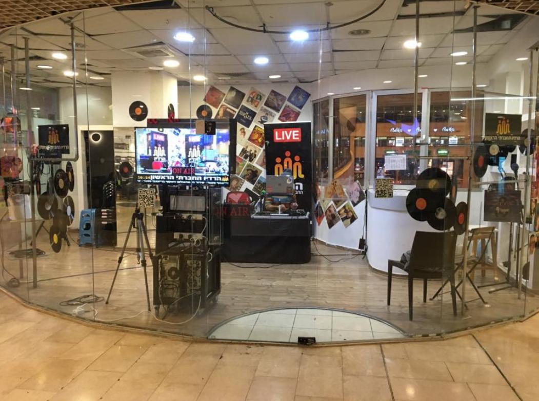 הרדיו החברתי הראשון מסוגו בישראל ובעולם הגיע לסנטר